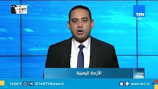 موجز TeN لـ أهم أخبار الـ 11 صباحًأ - 20 فبراير 2019
