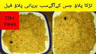 Tarkay waly Chawal | Tarka Rice simple and easy Recipe in Urdu & Hindi by Maria