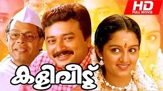 Malayalam Full Movie   Kaliveedu [ Full HD ]   Exclusive Movie !!!   Ft. Jayaram, Manju Warrier