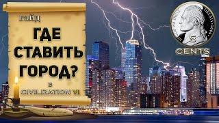 Гайд - Где ставить города в Civilization 6 | Vi? (6 факторов при выборе)