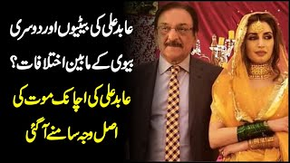 Abid Ali's Daughters Dispute with Second Wife Made him Super Sick? Find out details