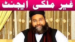 Maulana Tahir Ashrafi Ghair Mulki Agent Nikle - Kamran Khan Exclusive
