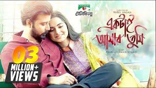 Ektai Amar Tumi | Bangla Telefilm | Afran Nisho | Payel | Channel i TV