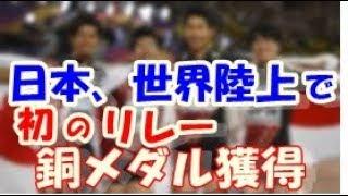感動 称賛 世界陸上400mリレー 3位おめでとう!! 桐生祥秀「攻めのバトンでいこうと」Japamore