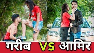 गरीब Vs अमीर || Aukaat || Waqt Sabka Badlta Hai || Qismat || Time Changes || wevirus