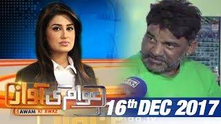 On Duty Police Officer Ya Mujrim? | Awam Ki Awaz | SAMAA TV | 16 Dec 2017