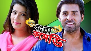 আমার কপালে এটম বোম || Ankush Hazra-Mahiya Mahi Comedy||Romeo VS Juliet|HD|Bangla Comedy