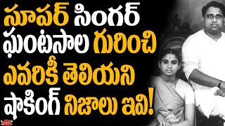 Unknown Facts Of Ghantasala Second Wife and Children! | Celebrities Second Wives | Super Movies Adda