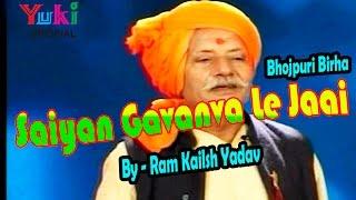 Saiyan Gavanva Le Jaai | Bhojpuri Birha | by Ram Kailash Yadav
