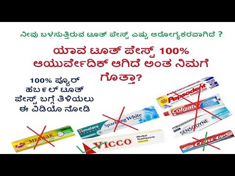 Best Toothpaste In India | ಆಯುರ್ವೇದಿಕ್ ಟೂತ್ ಪೇಸ್ಟ್ ಇಲ್ಲಿದೆ ನೋಡಿ | How to Select Best Toothpaste