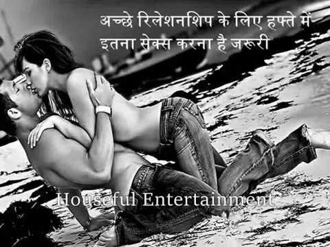 Xxx Mp4 सप्ताह में कितने बार पत्नी के साथ करे Week Mein Kitne Baar Karna Chahiye 3gp Sex