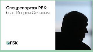 Быть Игорем Сечиным: спецрепортаж РБК