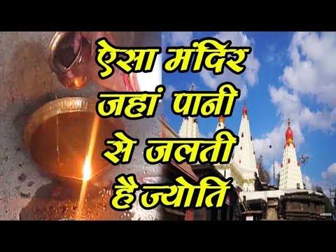 ऐसा मंदिर जहा पानी से जलती है ज्योति - aisa mandir jaha pani se jalte hai jyoti