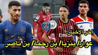 أخر الاخبار حسام عوار/ بنزيا/ سعيد بن رحمة/ إسماعيل بن ناصر