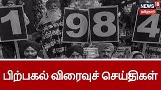 பிற்பகல் விரைவுச் செய்திகள் | Noon Express News 18 | 18.12.2018