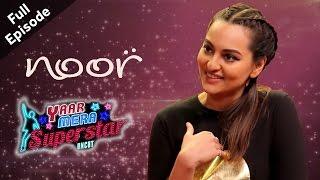 NOOR - Sonakshi Sinha | Full Episode | Yaar Mera Superstar Season 2 With Sangeeta
