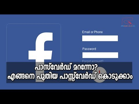 HOW TO CHANGE FORGOTTEN FACEBOOK PASSWORD - WITHOUT MOBILE NUMBER/ EMAIL