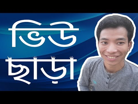 Adsense এর বাপ ইনকাম How To Monetize Youtube Channel Without Subscriber and Views Bangla Tutorial