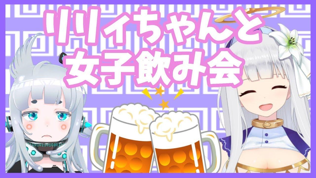 【飲酒雑談】リリィちゃんとゆげのお家で飲み会するよ【杏戸ゆげ /ブイアパ】