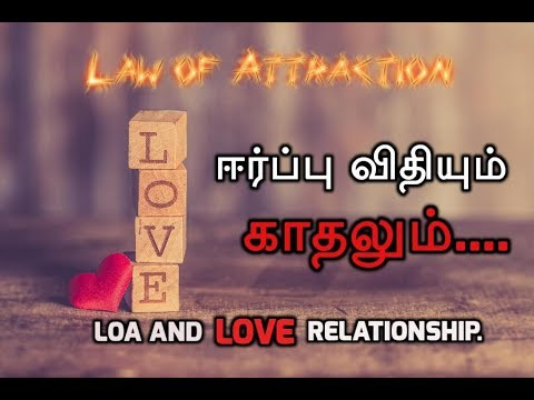 Love and relationship | Law of Attraction tips | Tamil | Epic Life