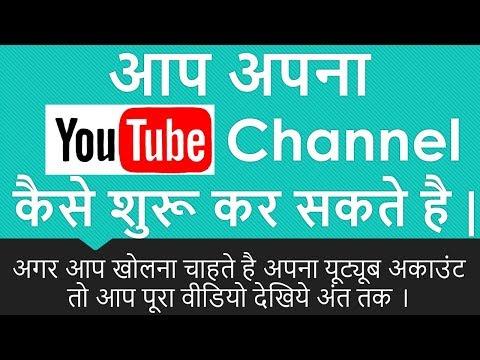आप अपना Youtube Channel कैसे शुरू कर सकते है |