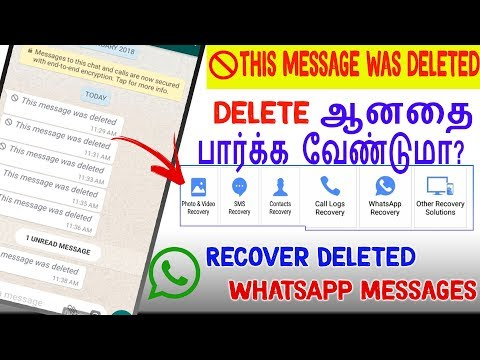 How To: Read and Recover Deleted Messages On Whatsapp - Messenger  This Message Was Deleted in tamil