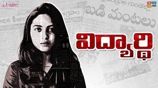 Vidhyarthi || Dhethadi || Tamada Media