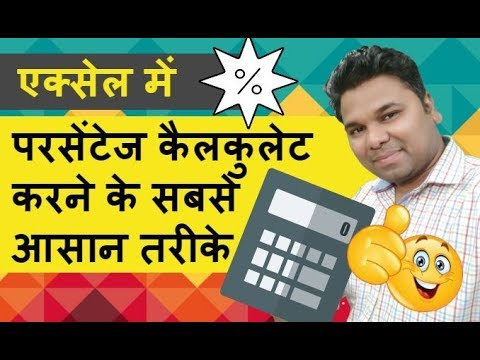 How To Calculating Percent in Excel Easy Way in Hindi - GST, Marksheet