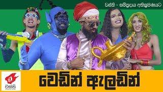 Wedding Aladdin  - Wasthi Productions