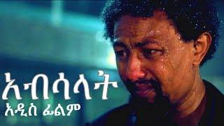 አብሳላት Ethiopian Movie Trailer -  Absalat 2017