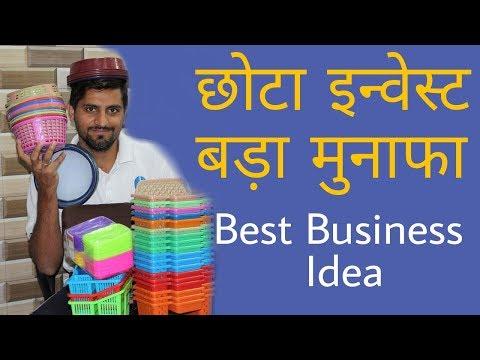 Chota Invest Bada Munafa - Small Invest Big Profit Business Ideas - QuickSell - WhatsApp
