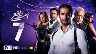 مسلسل أمر واقع - الحلقة 7 السابعة - بطولة كريم فهمي   Amr Wak3 Series - Karim Fahmy - Ep 07