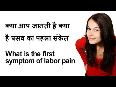 क्या है प्रसव का पहला संकेत/what is the first symptom of labor pain during pregnancy