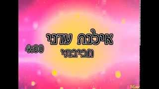 להיט בת מצווה - חביבתי זמרת לנשים ונערות - אילנה עדני