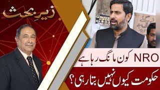 ZAIR-E-BEHAS with Gen Khalid Maqbool | 18 January 2019 | Fayyaz ul Hassan Chohan | Rana Sanaullah