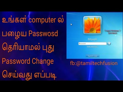 how to change pc password without knowing old password