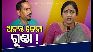 Dial 100 If You Want To Be Thrashed - BJP's Lekhashree Samantsinghar