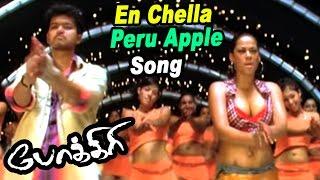 Pokkiri | Scenes | En Chella Peru Apple Video Song | Pokkiri Video songs | Vijay | Mumaith Khan