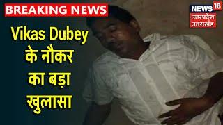 Kanpur Police Encounter Case : Vikas Dubey का नौकर, बोला- पुलिस ने ही दी थी दबिश की सूचना