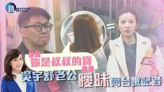 鏡週刊 鏡爆頭條》吳宇舒老公曖昧小17歲正妹 甜喊:妳是叔叔的寶❤