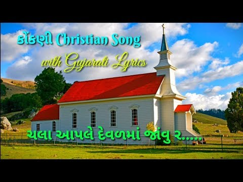 Xxx Mp4 કોંકણી Christian Song ચલા આપલે દેવળમાં જાંવુ ર With Gujarati Lyrics 3gp Sex