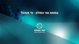 #x202b;עמותת אור הסולם - מי אנחנו?#x202c;lrm;