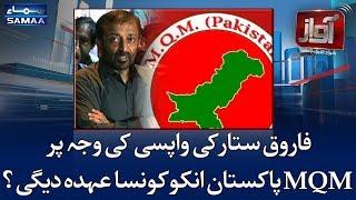 Farooq Sattar Ki Wapsi Per MQM Pakistan Unko Konsa Ohda Degi? | SAMAA TV l 12 Feb 2018