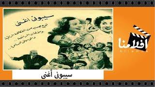 الفيلم العربي - سيبونى أغنى - بطولة صباح وماجدة و إسماعيل يس وسعد عبد الوهاب وإلياس مؤدب