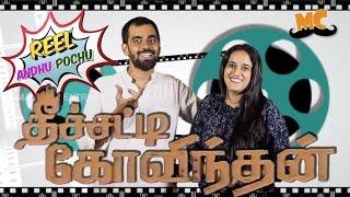 Reel Anthu Pochu | Episode 10 | Theechatti Govindan | Old movie review | Madras Central