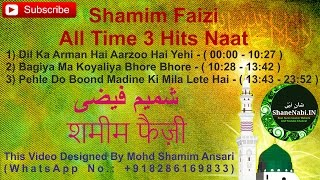 Shamim Faizi All Time 3 Hits | Shamim Faiz Naat | Dil Ka Arman | Pehle Do Boond Madine | Bagiya Ma