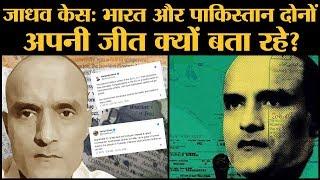 Kulbhushan Jadhav Case:Pakistan के दावे में कितना दम और दुनिया क्या कह रही?