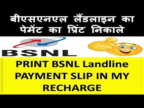 Print BSNL Landline  PAYMENT SLIP IN MY RECHARGE- बीएसएनएल लैंडलाइन का  पेमेंट का प्रिंट निकाले