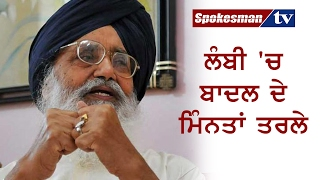 Audio sting: Badal pleading for votes in Lambi