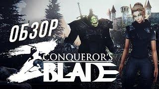 Обзор Conqueror